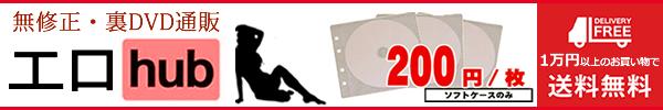 無修正・裏DVDのエロhub
